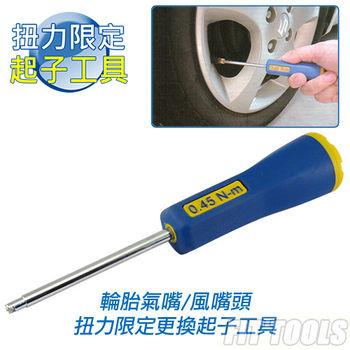 【良匠工具】0.45Nm / 4 in-lbs 雙刻度扭力起子 汽車 機車 風嘴 氣嘴 更換好工具 台灣製