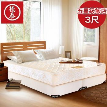 德泰 歐蒂斯系列 五星級飯店款 彈簧床墊-單人3尺