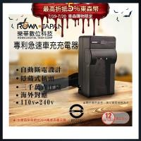 樂華 ROWA FOR NP-RF990 NPRF990 專利快速車充式充電器
