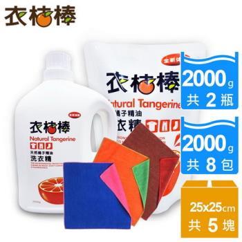 衣桔棒 天然冷壓橘油洗衣精豪華15件組(加送廚房短纖擦拭巾)