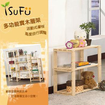 【舒福家居】松木可調式收納層架2*2尺