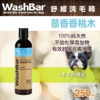WashBar 天然洗毛精-皮膚舒緩修護