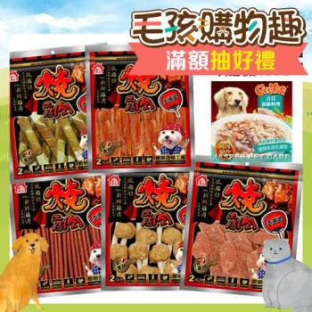 燒肉工房 寵物零食大包裝系列任選 5入 特賣 【加碼送】