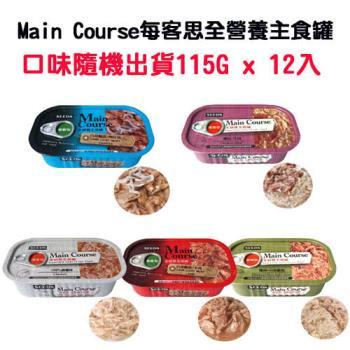 【SeedS】惜時 每客思全營養主食罐-口味隨機出貨115G x 12入