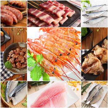 【華得水產】豪華經濟烤肉組9種食材7-9人(約6.4kg/組)