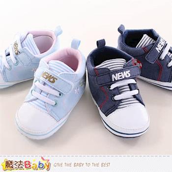 魔法Baby 寶寶鞋 嬰幼兒止滑學步鞋~g3073