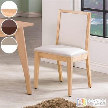 Bernice-亞瑟實木餐椅(三色可選)