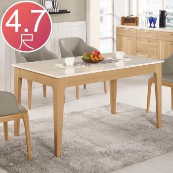 Bernice-艾維斯4.7尺原石餐桌