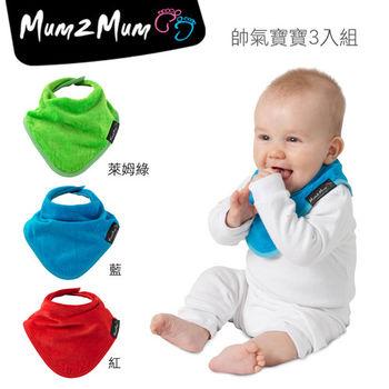 【Mum 2 Mum】機能型神奇三角口水巾圍兜-3入組(帥氣寶寶)
