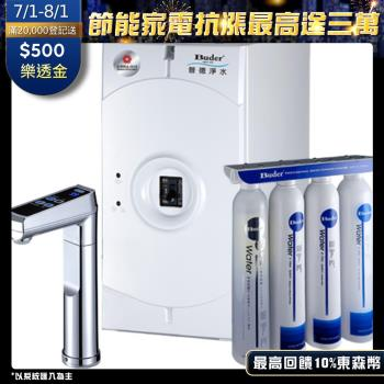 Buder 普德 廚下型 加熱生飲系統 BD-3004NH 免費到府基本安裝