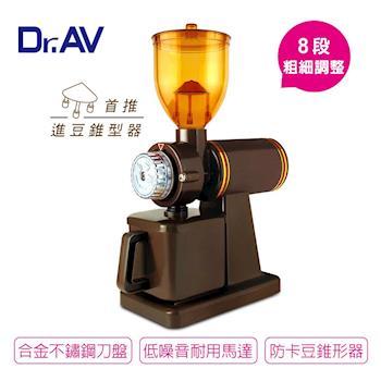 Dr.AV 經典款專業咖啡 磨豆機 BG-6000(A) 爵士棕