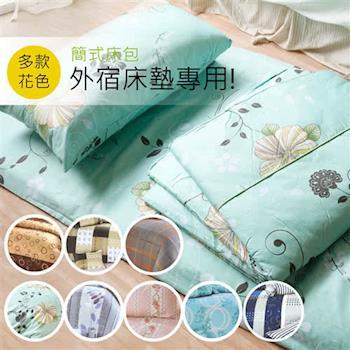 R.Q.POLO 單人簡式床包組(含枕頭套)