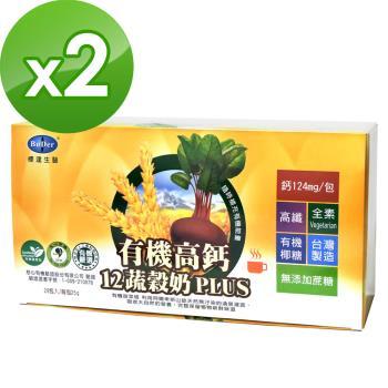 BuDer標達 有機高鈣12蔬穀奶2盒組