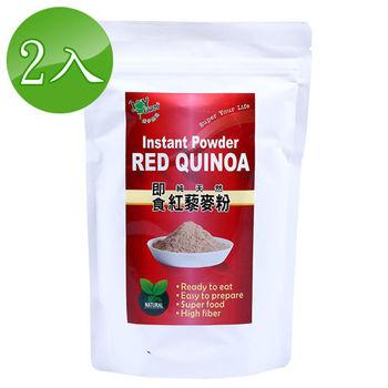 【喬伊農場】紅藜麥粉(400g/包) 2入