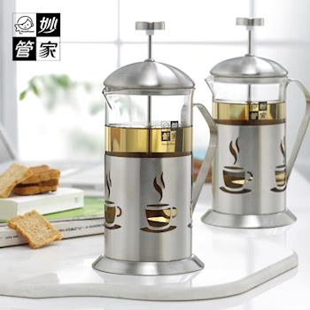 【妙管家】不鏽鋼濾網手沖泡茶器2件組(700ml+1100ml)#99361