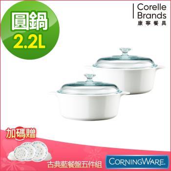 【美國康寧 Corningware】純白圓型康寧鍋2.2L 超值雙鍋組