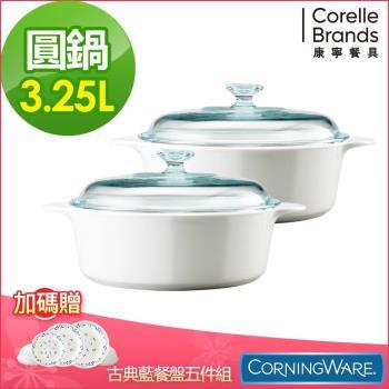 Corningware美國康寧 純白圓型康寧鍋3.2L超值雙鍋組