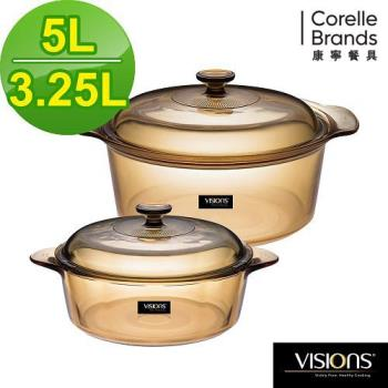 【美國康寧 Visions】晶彩透明鍋超值雙鍋組雙耳5L+雙耳3.25L