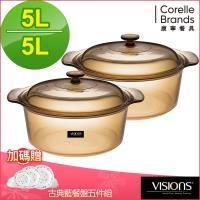 美國康寧 Visions 晶彩透明鍋大容量雙耳5L超值2入組