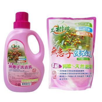 【綺緣】無患子植物性抗菌洗衣乳2000g(足柑欣 1瓶+9包組)