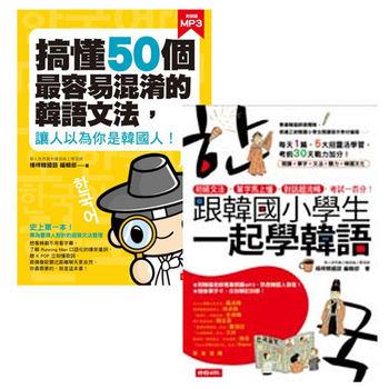 【時報嚴選75折】《搞懂50個最容易混淆的韓語文法,讓人以為你是韓國人!》+《跟韓國小學生一起學韓語》