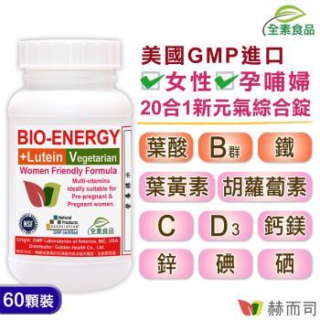 【赫而司】美國GMP製造進口新元氣錠全素食綜合維他命(60顆/罐)-女性孕哺婦女適用(含葉黃素葉酸鐵B群)