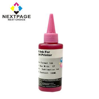【NEXTPAGE】Epson Sublimation 熱昇華印表機用墨水 淺紅色 /100ml【台灣榮工】