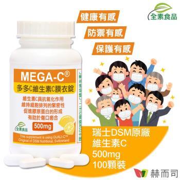 (赫而司)多多C高單位維生素C膜衣錠(100顆/罐)