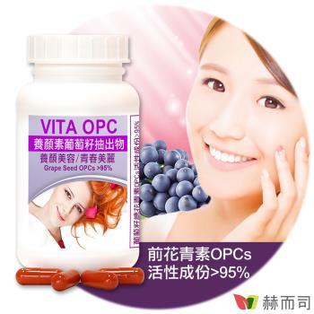 (赫而司)VITA OPC-1養顏素葡萄籽膠囊(60顆/罐)