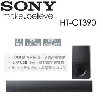 SONY新力 2.1 聲道 Soundbar 單件式環繞家庭劇院 (HT-CT390)