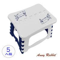 Anny Rabbit安妮兔 可拆可摺疊椅 5入組