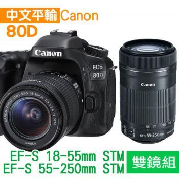 【128G副電單眼包】Canon EOS 80D+18-55mm+55-250mm STM 雙鏡組*(中文平輸)