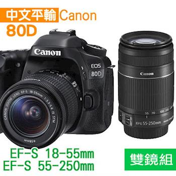 Canon EOS 80D+18-55mm+55-250mm IS II 雙鏡組*(中文平輸)