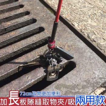 【台灣製造】可夾取可磁吸 隙縫/水溝取物神器