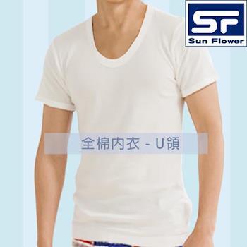 Sun Flower三花-全棉短袖U領內衣