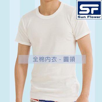 Sun Flower三花-全棉短袖內衣