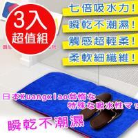 超值3入組-日式新款多層次超吸水纖維地墊 2色可選 金德恩 台灣製造