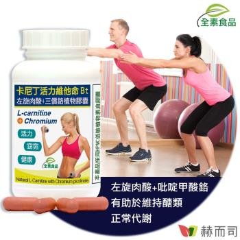 【赫而司】卡尼丁左旋肉酸植物膠囊(60顆/罐)