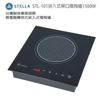 STELLA 崁入式單口電陶爐1500W(STL-101)