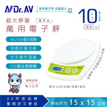 【Dr.AV】超大秤量萬用電子秤 (XT-10K)