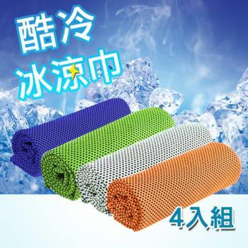 【活力揚邑】運動急速瞬間降溫輕量多用途加長涼感冰涼巾X型男款四色組
