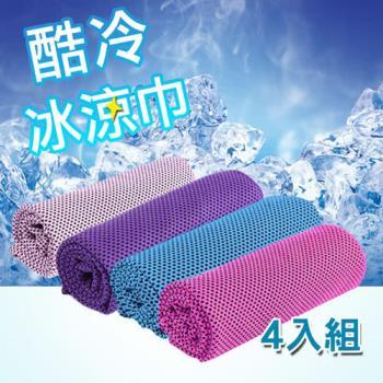 【活力揚邑】運動急速瞬間降溫輕量多用途加長涼感冰涼巾X美女款四色組