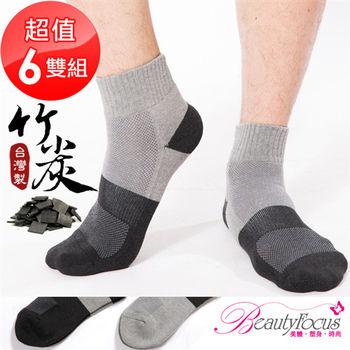 BeautyFocus  (6雙組)【90%竹炭】萊卡氣墊運動襪(2404)