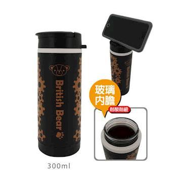 【英國熊】玻璃內膽手機置放便利水杯-300ML 073BC-019