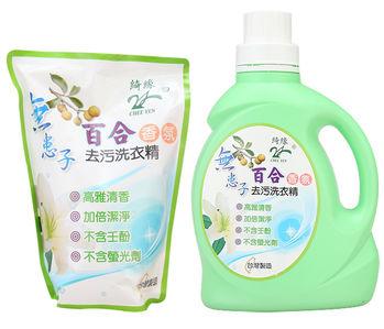 綺緣無患子百合花香植物性液體皂抗菌洗衣精1+9件組
