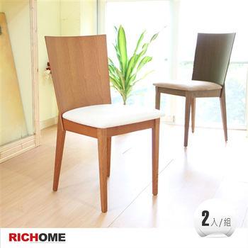 RICHOME 簡單實木餐椅(2入)-2色