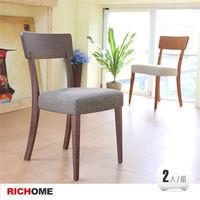 RICHOME 北歐風格實木餐椅(2入)-2色