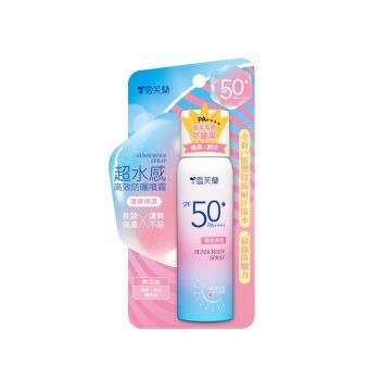 【雪芙蘭】超水感《清爽保濕》防曬噴霧SPF50+ 50g