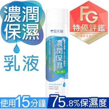 【雪芙蘭】微晶保養-濃潤保濕乳液145ml