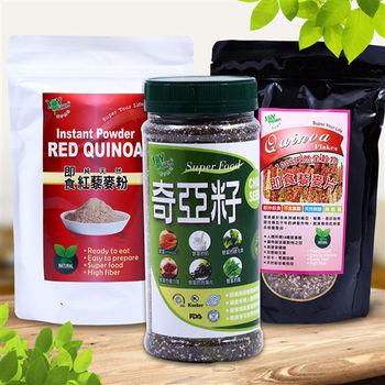 【喬伊農場】沖泡3好組 - 紅藜麥片+紅藜麥粉+奇亞籽罐裝